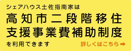 高知市二段階移住支援事業費補助制度を利用できます